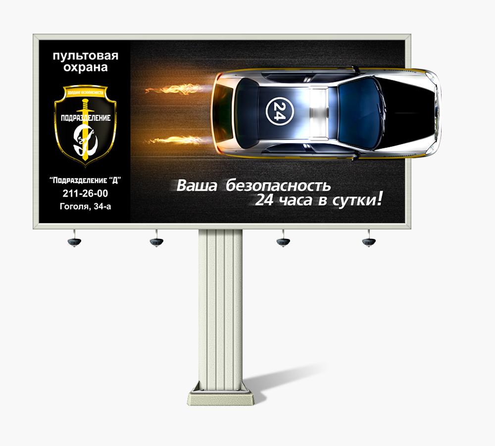 """Банер """"Подразделение Д"""""""