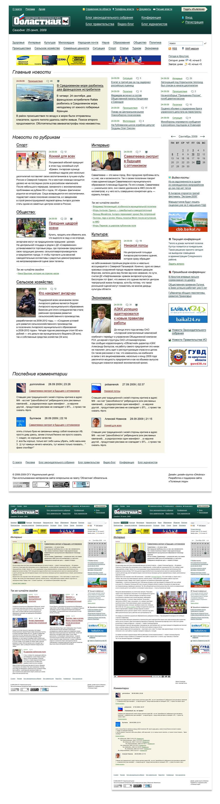 Онлайн-версия Газты «Областная», Иркутск