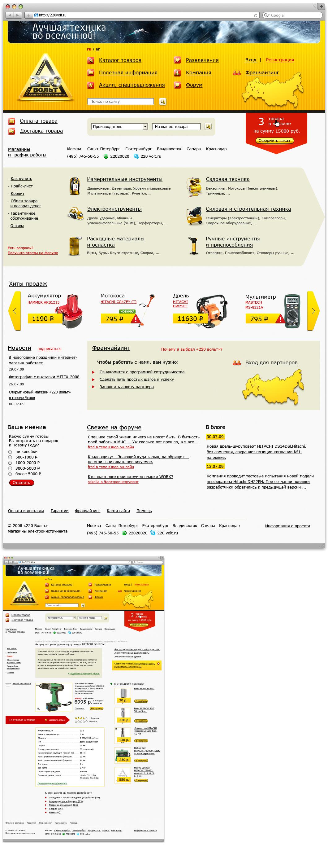 Интернет-магазин 220-volt