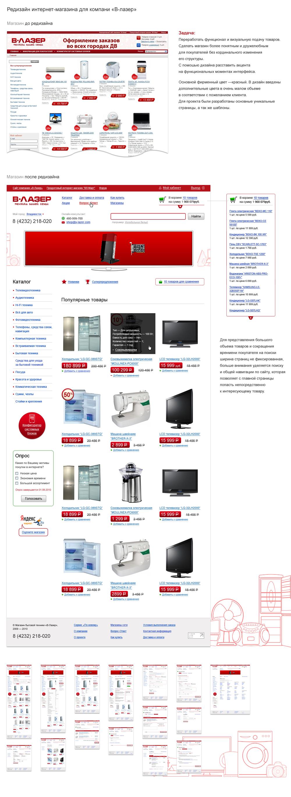 Редизайн интернет-магазина В-лазер