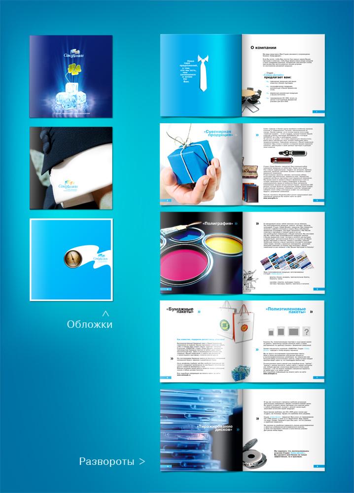 Буклет «СеверДизайн»