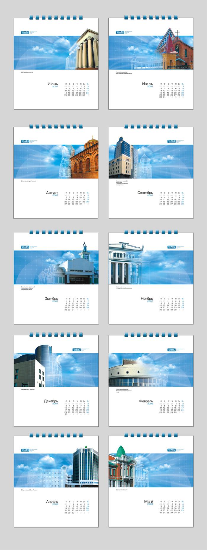 Календарь перекидной (разработка)