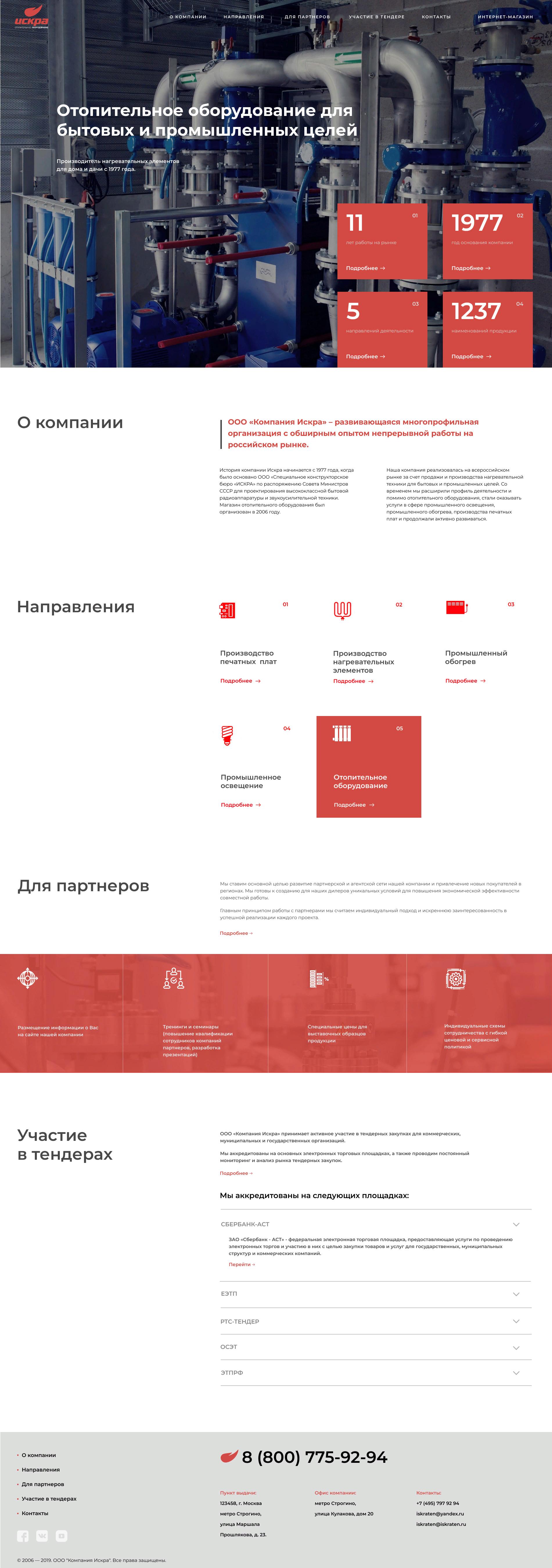 Дизайн сайта-визитки компании фото f_2645d26033b15862.jpg