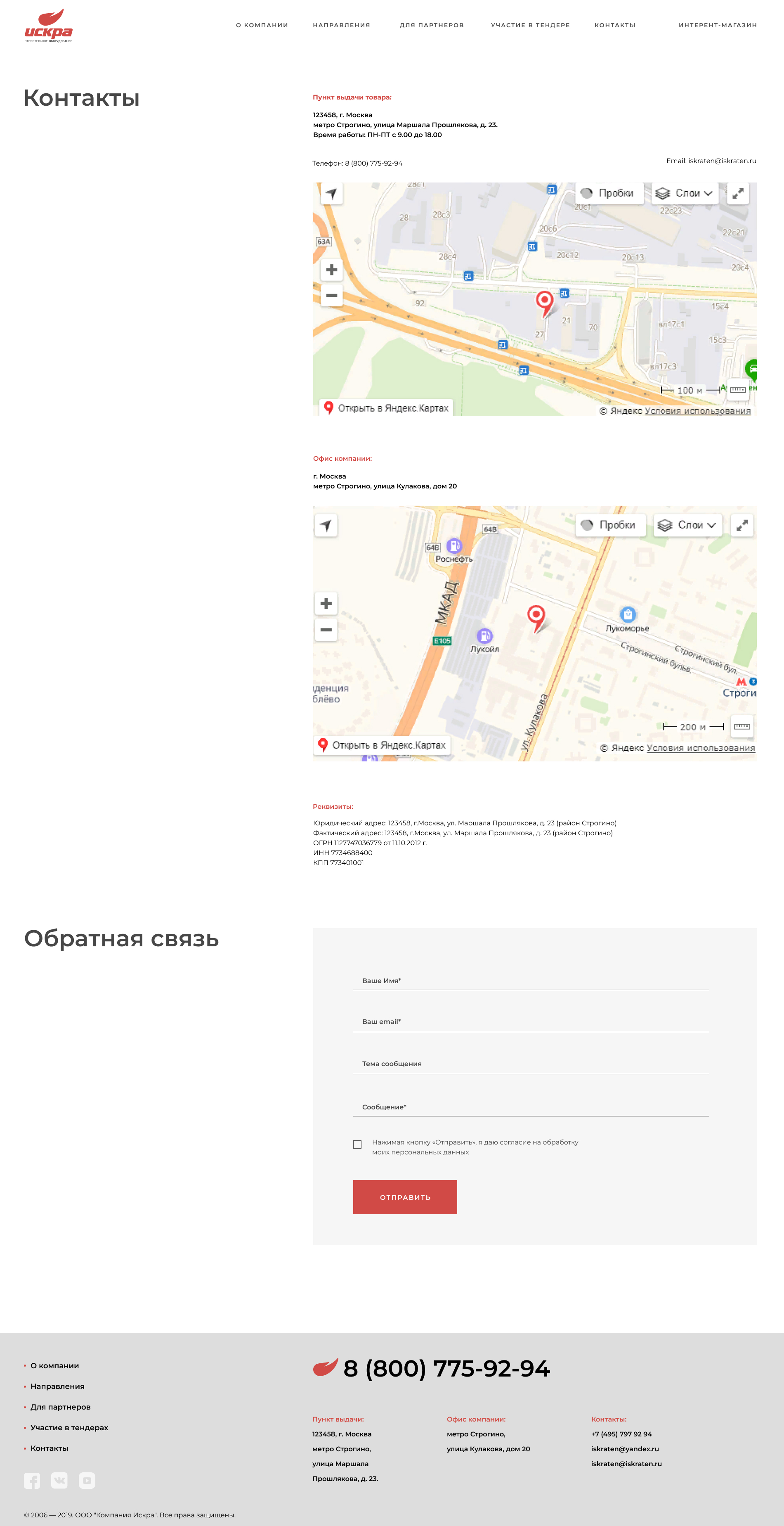 Дизайн сайта-визитки компании фото f_6185d26035d19dd2.jpg