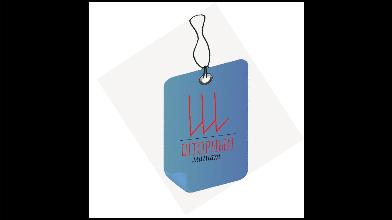 Логотип и фирменный стиль для магазина тканей. фото f_5925cd82a7028118.png