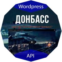 Донбасс. Официальный сайт фильма