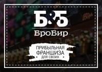 """Презентация франшизы """"БРОБИР"""""""