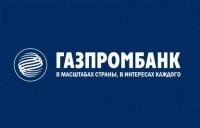 """Пресс-релиз для партнерских ресурсов """"Газпромбанк"""""""