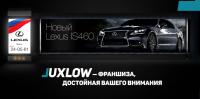 """Презентация франшизы рекламных носителей """"LUXLOW"""""""