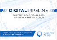 Digital Pipeline