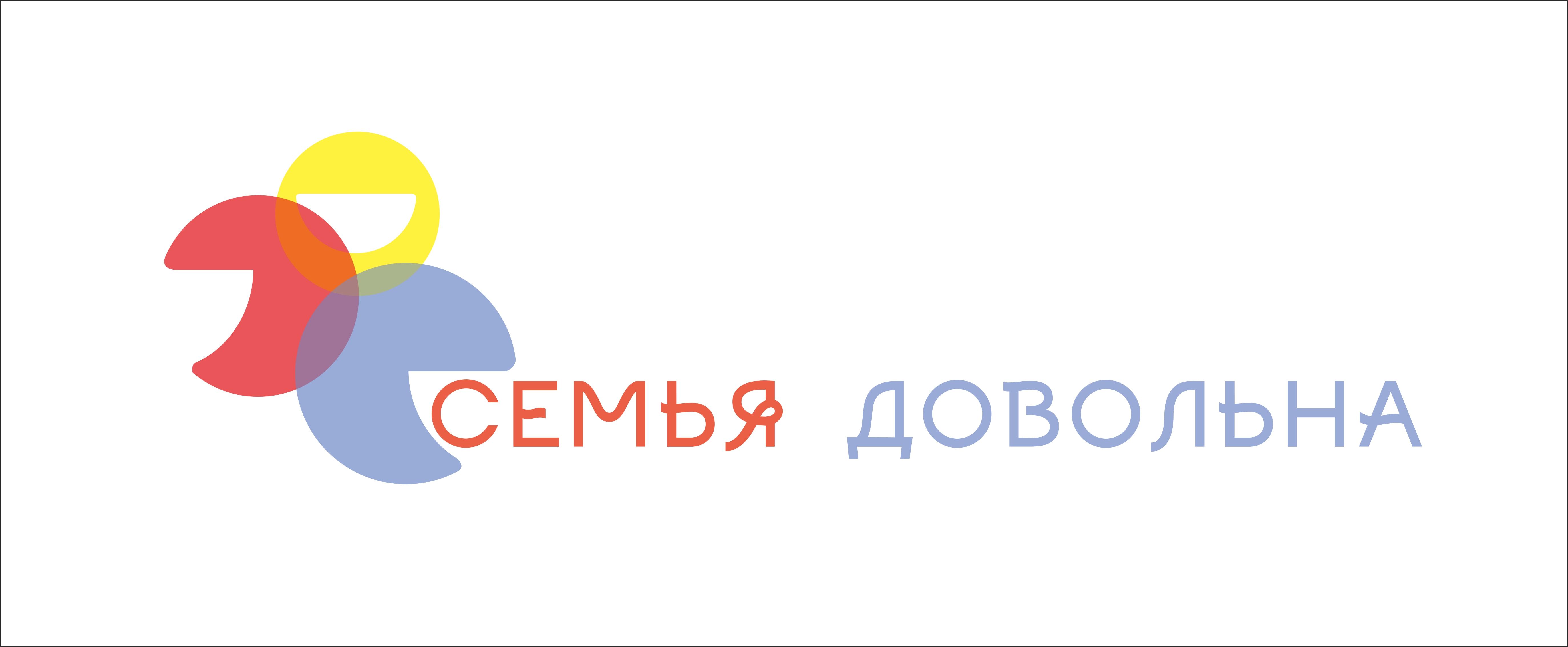 """Разработайте логотип для торговой марки """"Семья довольна"""" фото f_9165ba3c84fbaa31.jpg"""