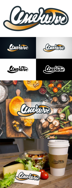 Логотип и фирменный стиль продуктов питания фото f_9605bb77670b7923.jpg