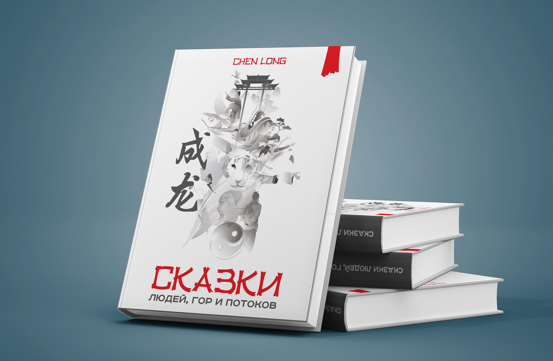 Обложка для книги фото f_5875ecc1b8512c33.jpg