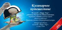 Информационная листовка для ООО «Компания «Гранд-Альфа»
