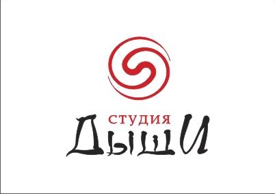 """Логотип для студии """"Дыши""""  и фирменный стиль фото f_85956f115109c411.jpg"""