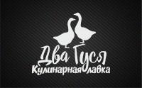 """Логотип кафе """"2 гуся"""""""