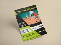 """Афиша """"Парный Weekend"""""""