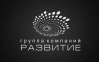 "Логотип Группа компаний ""Развитие"""