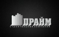 """Логотип для строительной компании """"Прайм"""""""