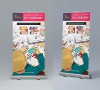 Баннер об уникальных детских приложениях 100 х 200 см.