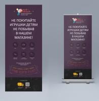 """Ролл-ап для магазина """"Умный Малый"""", 85х200 см."""