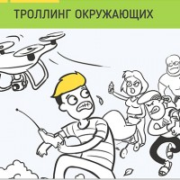 Комикс, троллинг окружающих