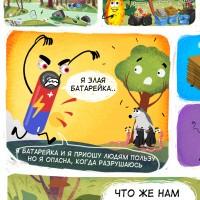 Образовательный комикс - переработка отходов