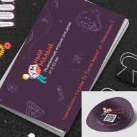 """Дизайн листовки, диплома победителя, визитки и наклейки для """"Умный Малый"""""""