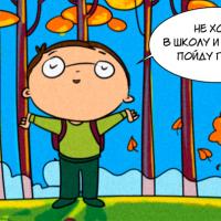 Комикс про маленького волшебника