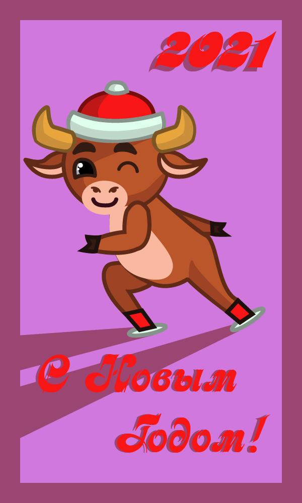 Создать рисунки быков, символа 2021 года, для реализации в м фото f_6185eff3c515f4a5.jpg