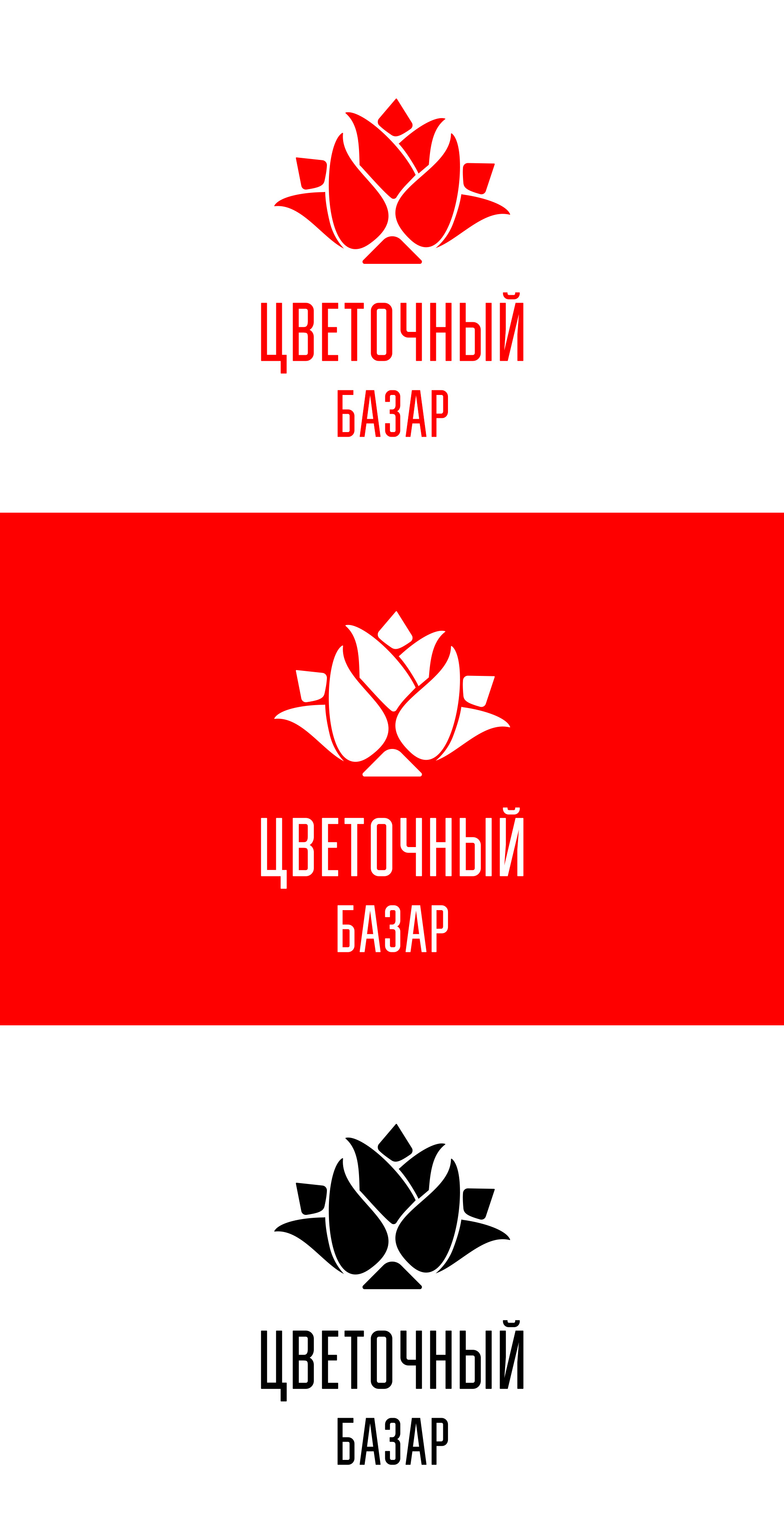 Разработка фирменного стиля для цветочного салона фото f_4765c38a955d44b7.jpg