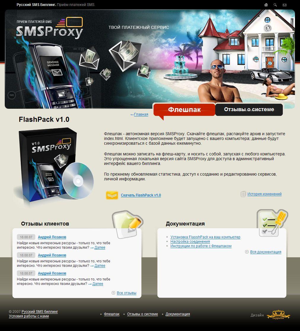 SMSProxy