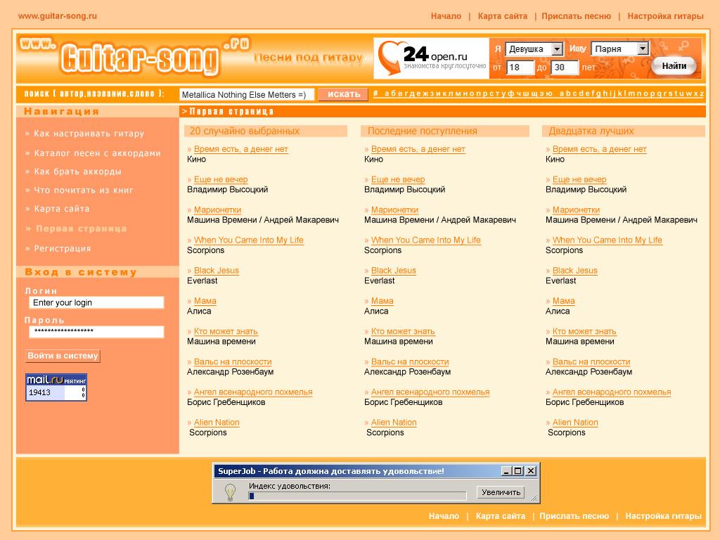 Ре-дизайн гитарного сайта.