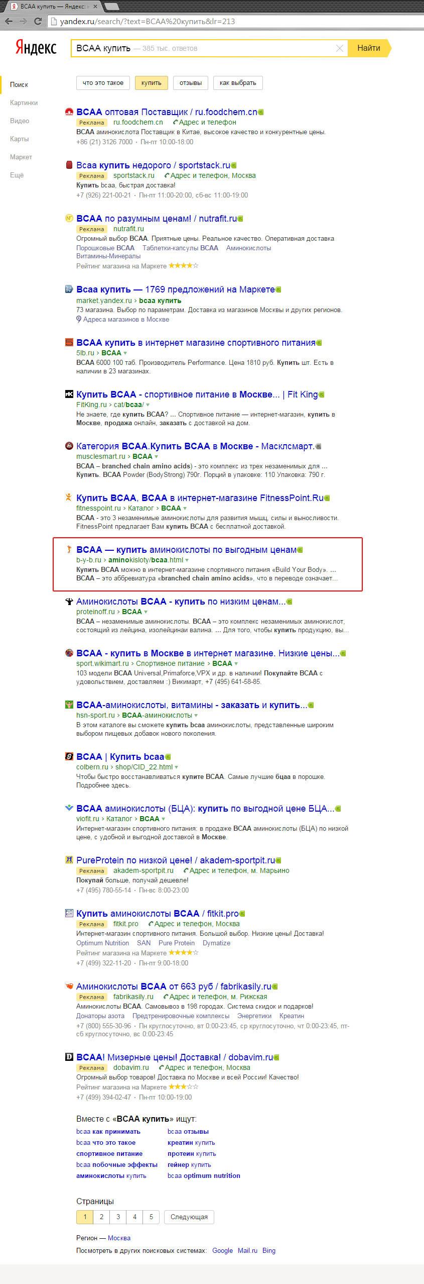 BCAA купить, Москва и область / Яндекс (5-место)