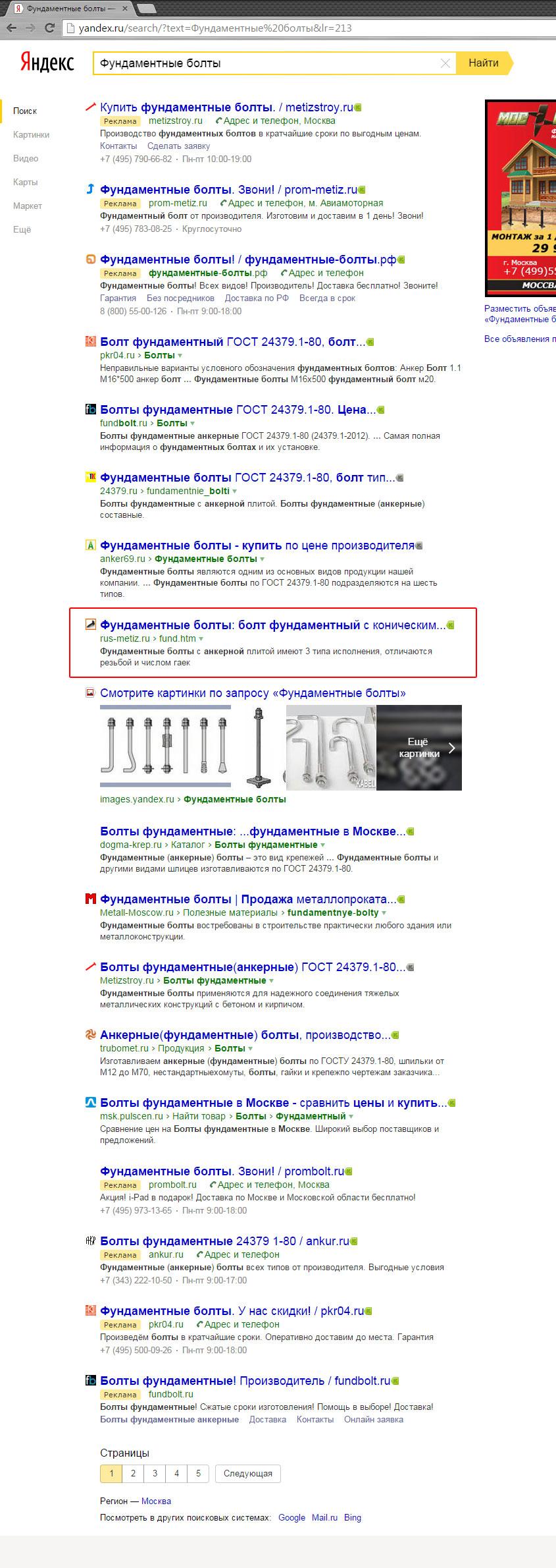 Фундаментные болты, Москва и область / Яндекс (5-место)