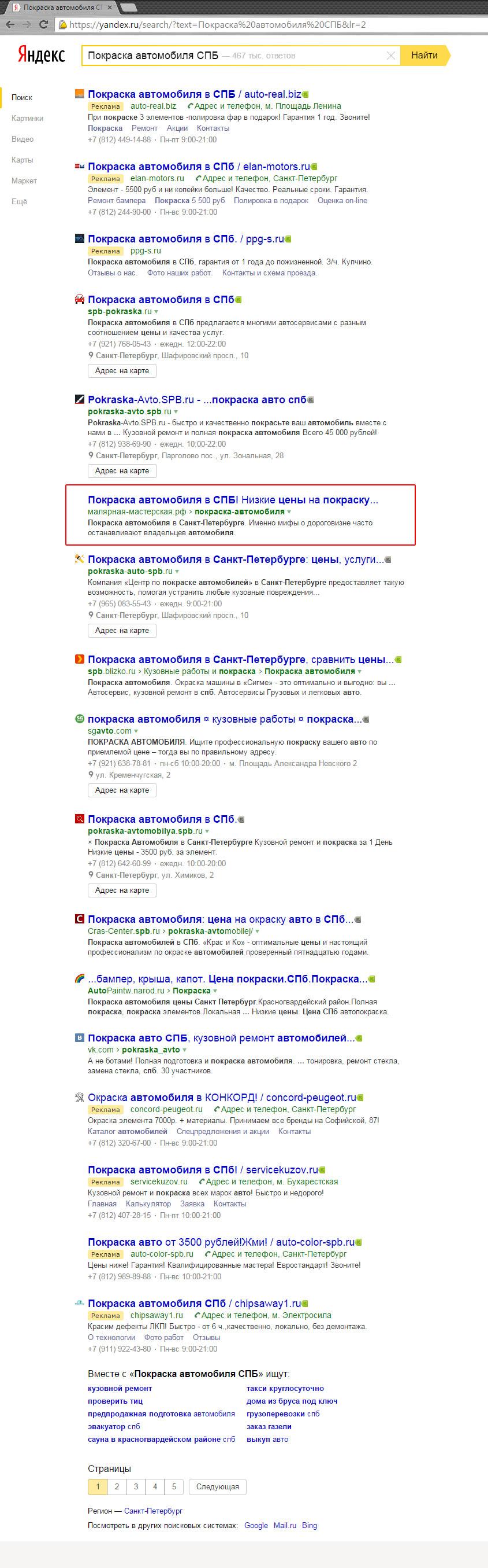 Покраска автомобиля СПБ, Санкт-Петербург и Ленинградская область / Яндекс (3-место)