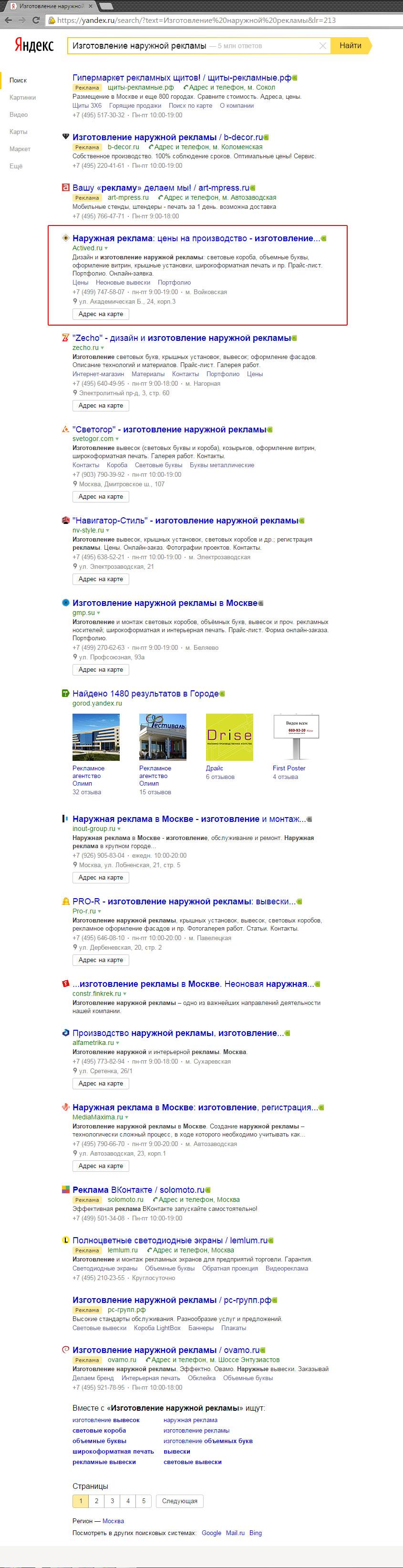 Изготовление наружной рекламы, Москва и область / Яндекс (1-место)