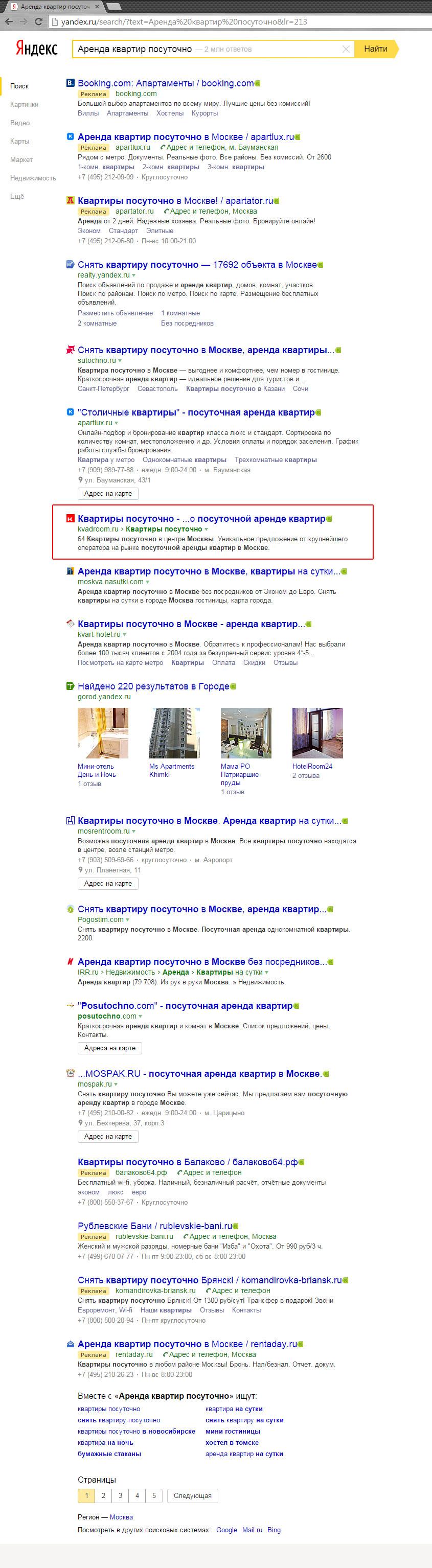 Аренда квартир посуточно, Москва и область / Яндекс (4-место)