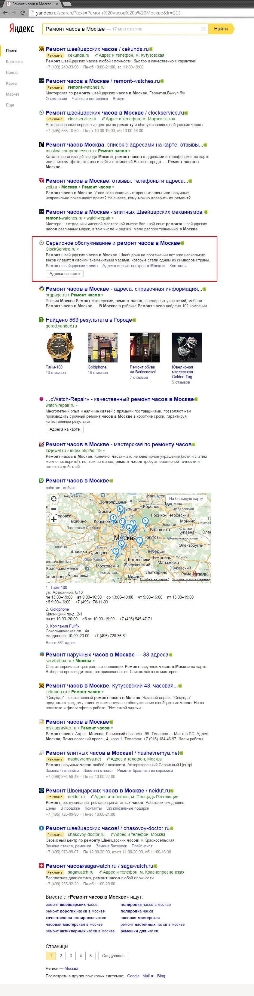 Ремонт часов в Москве, Москва и область / Яндекс (4-место)