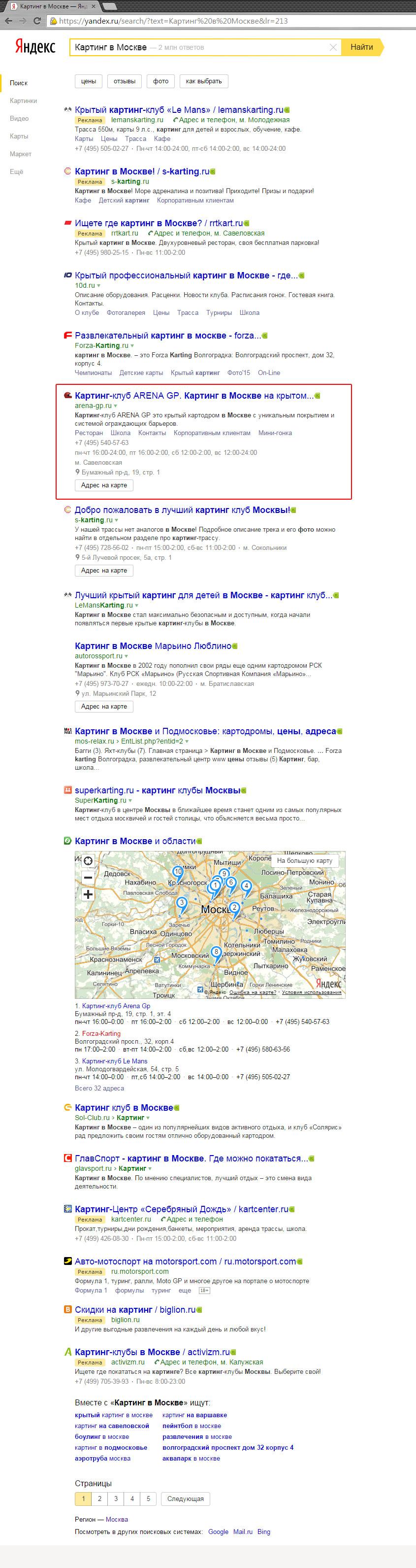 Картинг в Москве, Москва и область / Яндекс (3-место)