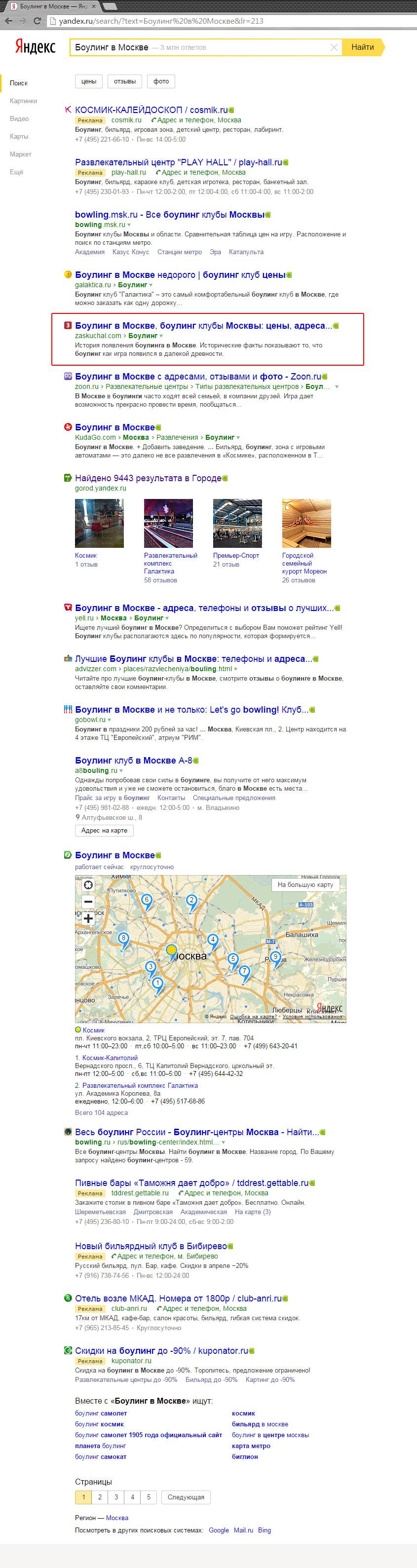 Боулинг в Москве, Москва и область / Яндекс (3-место)