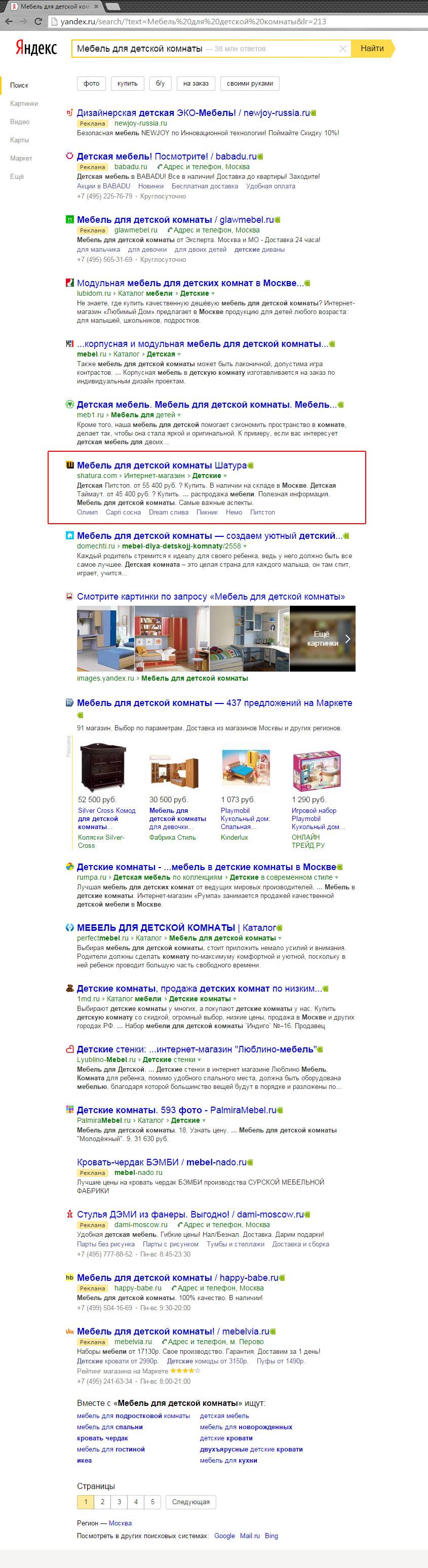 Мебель для детской комнаты, Москва и область / Яндекс (4-место)