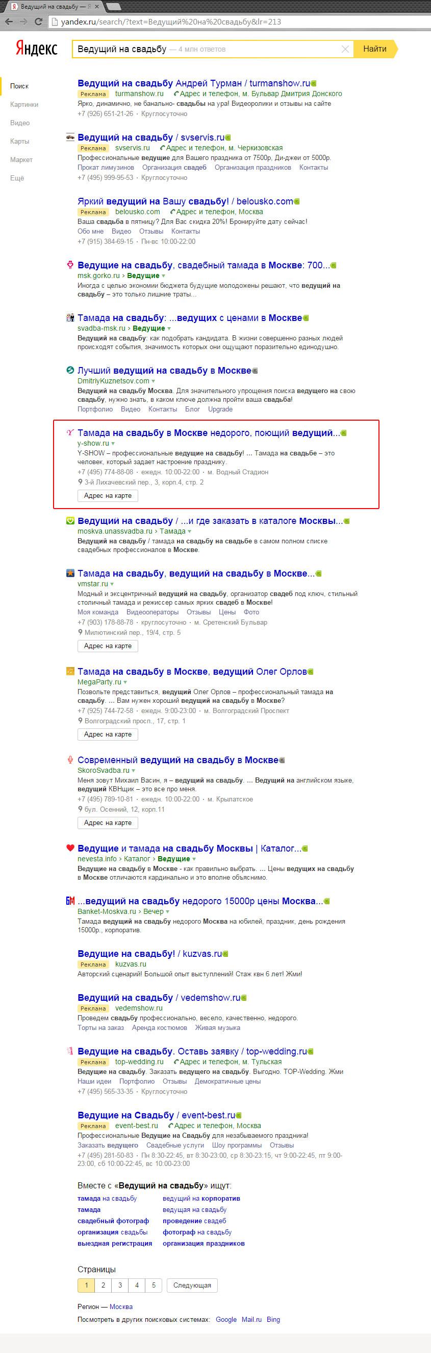 Ведущий на свадьбу, Москва и область / Яндекс (4-место)