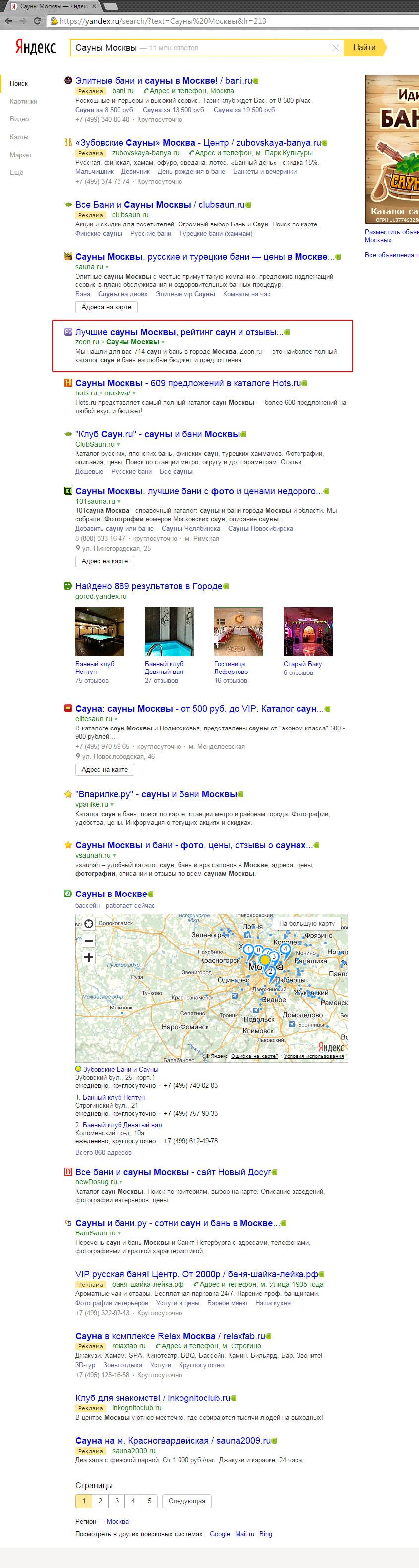 Cауны Москвы недорого, Москва и область / Яндекс (2-место)