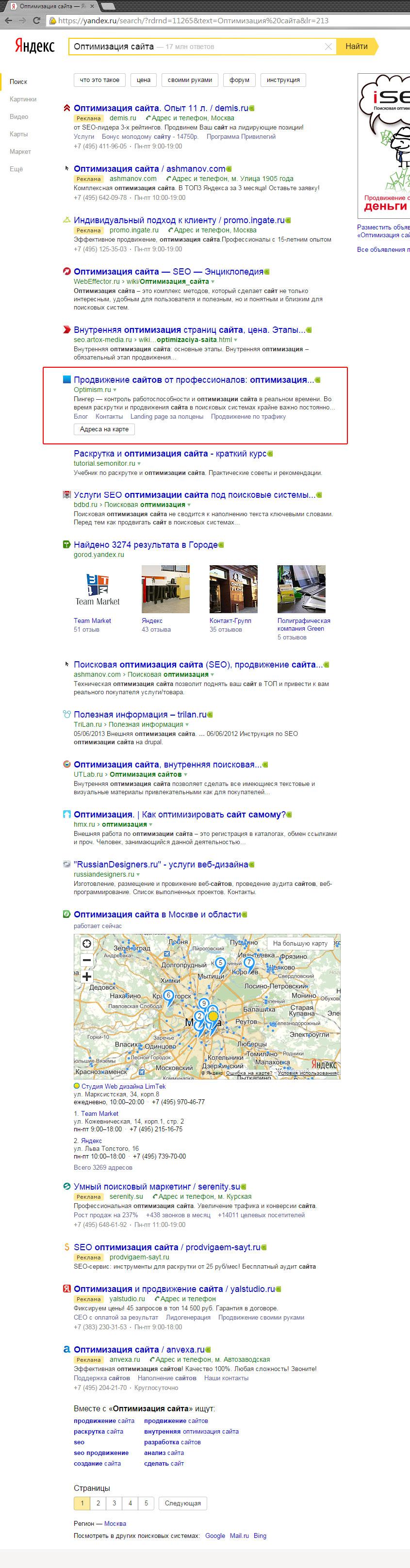 Оптимизация сайта, Москва и область / Яндекс (3-место)