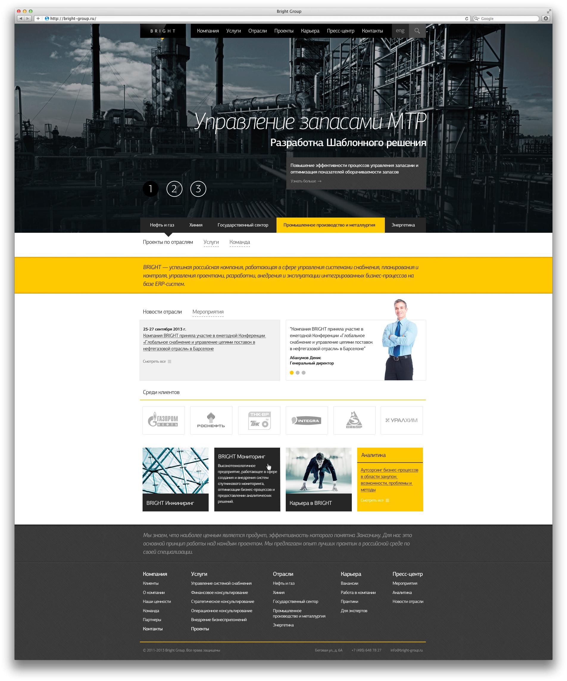 Дизайн и разработка сайта консалтинговой компании фото f_74652fb7df87759b.jpg