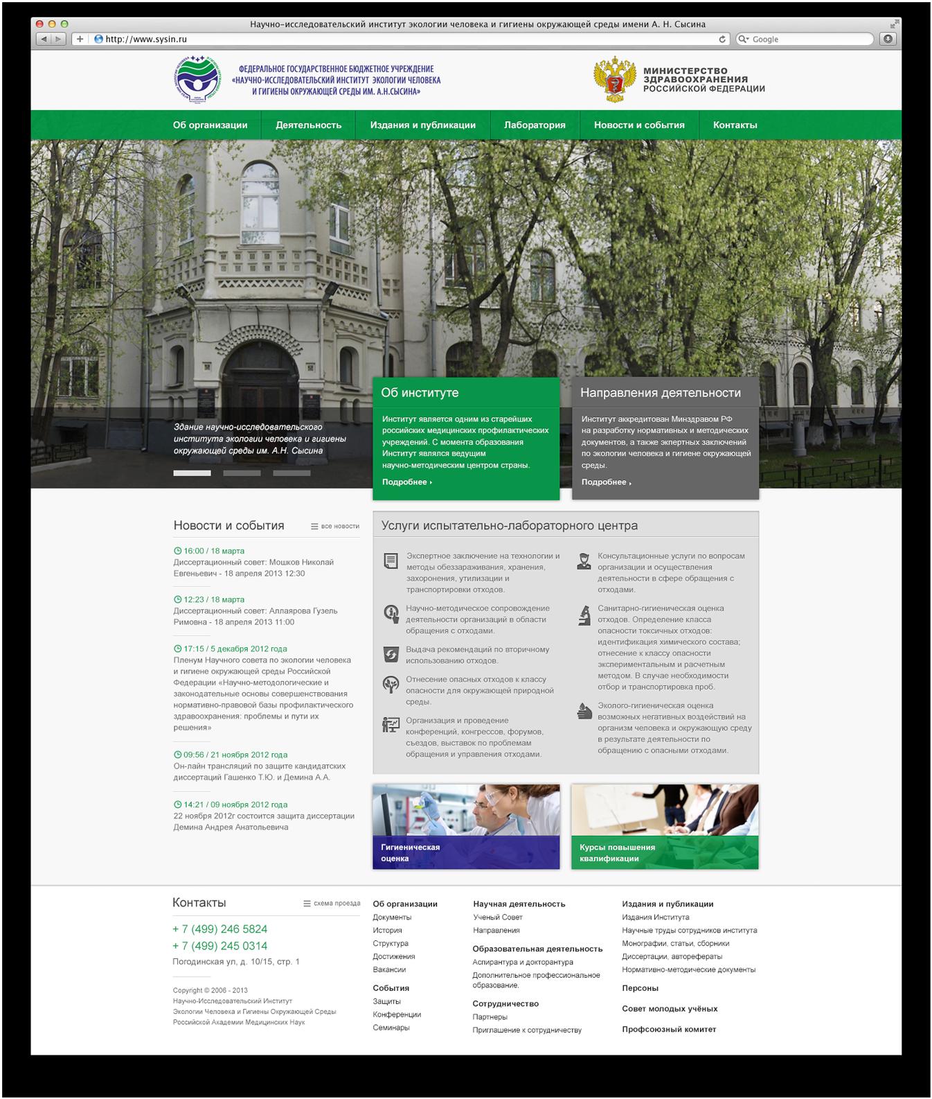 Редизайн сайта научно-исследовательского института фото f_794514b390f68c81.png