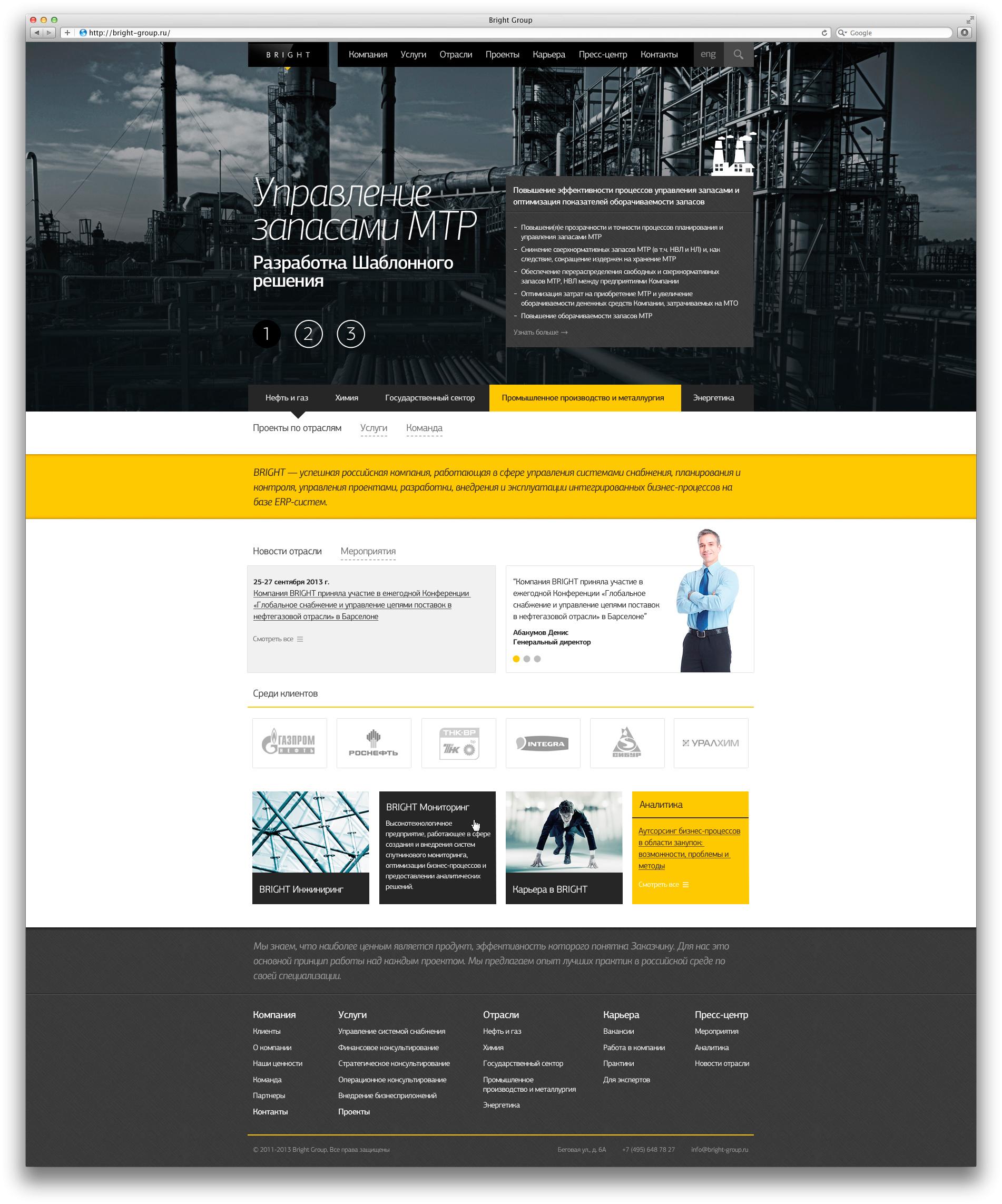 Дизайн и разработка сайта консалтинговой компании фото f_85252fb7dfed7cf0.jpg