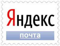 Корпативная почта на вашем домене с использованием серверов Yandex