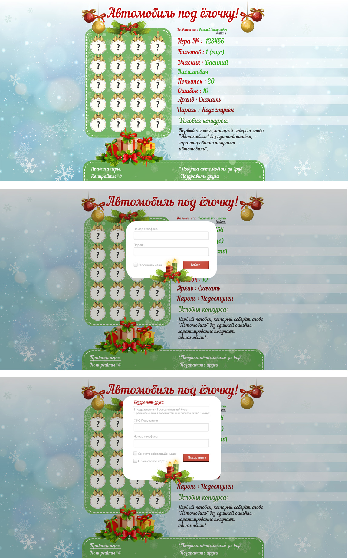 Дизайн новогодней лотереи